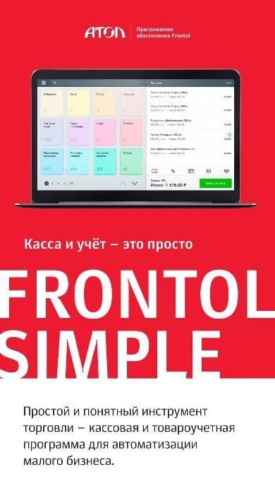 Frontol Simple side