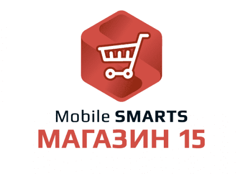 картинка mobile smarts: магазин 15, минимум для «1с:розница 2.2», на выбор батч или wi-fi / информация о товаре по штрихкоду / сбор штрихкодов в каталоге